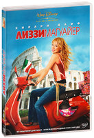 DVD Лиззи Магуайер / The Lizzie McGuire Movie