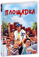 Площадка (DVD) / The Sandlot