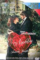 О любви 2003 скачать фильм бесплатно в хорошем