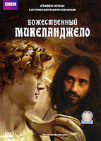 BBC: Божественный Микеланджело (DVD) / The Divine Michelangelo