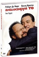 DVD Анализируй то! / Analyze That / Analyze This 2