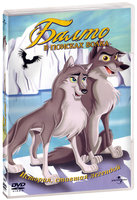 ����� 2. � ������� ����� (DVD) / Balto II, Wolf Quest
