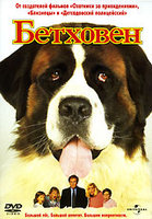 �������� (DVD) / Beethoven