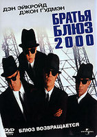 DVD ������ ���� 2000 / Blues Brothers 2000