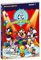 Бэби Луни Тюнз. Выпуск 1 (DVD) / Baby Looney Tunes Vol. 1