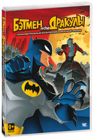 DVD Бэтмен против Дракулы / The Batman vs Dracula