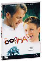 Война (DVD) / The War