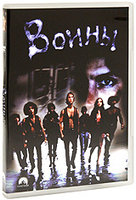 DVD Воины / The Warriors