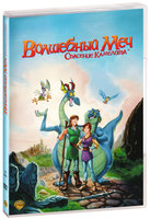 DVD Волшебный меч / Quest for Camelot / The Magic Sword: Quest for Camelot