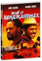 DVD Все о Бенджаминах / All About the Benjamins