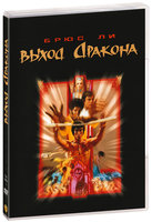 Выход дракона (DVD) / Enter the Dragon