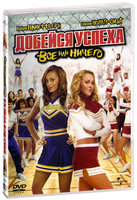 ������� ������. �� ��� ������ (DVD) / Bring It On Allor Nothing