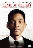 ���� ������ (DVD) / Seven Pounds