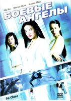 Боевые ангелы (DVD) / Chik yeung tin sai / So Close