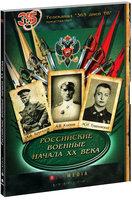 Российские военные начала XX века
