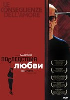 DVD Последствия любви / Le conseguenze dell'amore