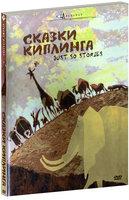 Сказки Киплинга (2 DVD)