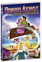 DVD ����� ����� � ����� ��������� / Ahmed The Prince Of The Alhambra