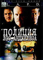 Полиция Лос-Анджелеса (DVD) / LAPD: To Protect and to Serve