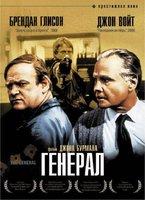 ������� (DVD) / The General