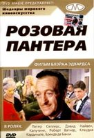 ������� ������� (�/�) (DVD) / The Pink Panther