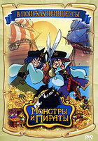 ������� � ������: � ������� ��������� (DVD) / Monsters & Pirates
