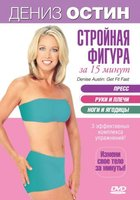 DVD ����� �����: �������� ������ �� 15 ����� / Denise Austin: Get Fit Fast