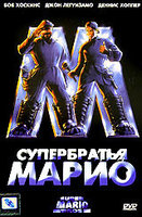 Супербратья Марио (DVD) / Super Marios Bros
