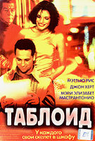 ������� (DVD) / Tabloid