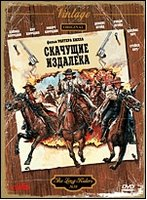�������� �������� (DVD) / The Long Riders