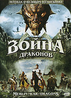 Война Драконов (DVD) / Merlin and the War of the Dragons