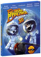Белка и Стрелка: Звездные собаки в 3D (Blu-Ray)