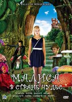 ������ � ������ ����� (DVD) / Malice in wonderland