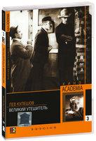 Великий утешитель (2 DVD)