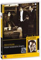 Проект инженера Прайта (2 DVD)