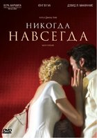 DVD Никогда Навсегда / Never Forever