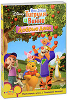 DVD Мои друзья Тигруля и Винни: Добрые дела / My Friends Tigger & Pooh: Helping Others