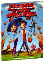 DVD �������, �������� ������ � ���� ���������� / Cloudy with a Chance of Meatballs