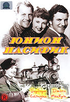 Юнион Пасифик (DVD) / Union Pacific