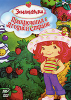 ����������: ����������� � ������� ������ (DVD) / Strawberry Shortcake: Spring for Strawberry Shortcake