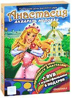 Анастасия (DVD + акварель)