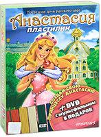 Анастасия (DVD + пластилин)