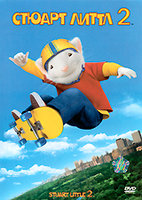 Стюарт Литтл 2 (DVD) / Stuart Little 2