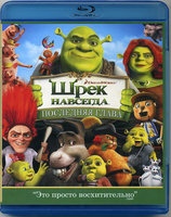 ���� ��������: ��������� ����� (Blu-Ray) / Shrek Forever After
