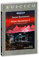 Загадка Циолковского. Загадка Циолковского 2: Как рождается знание?