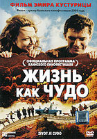 DVD Жизнь как чудо / Zivot je cudo / Life Is a Miracle
