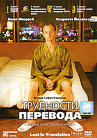 ��������� �������� (DVD) / Lost in Translation