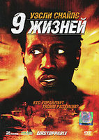Девять жизней (DVD) / Unstoppable / Nine Lives