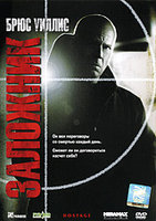 Заложник (DVD) / Hostage
