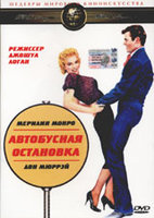 DVD Автобусная остановка / Bus Stop / Wrong The Kind of Girl
